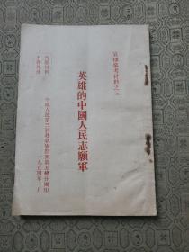 英雄的中国人民志愿军 宣传参考资料之三