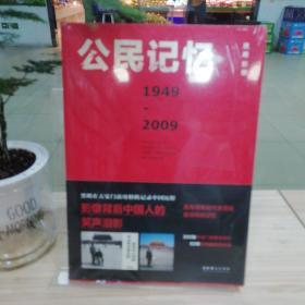 公民记忆1949-2009(平)