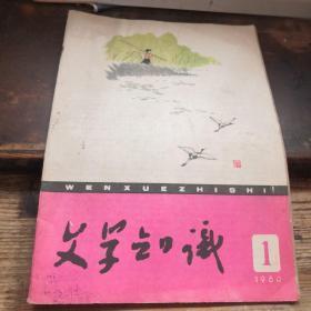 文学知识(1960年第1期)