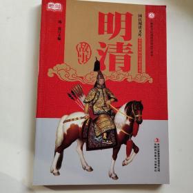国民阅读文库·彩图版中国历史故事系列:明清故事