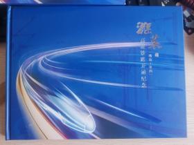 潍坊莱芜高铁开通纪念邮册,有纪念封,个性化邮票,纪念张,限量特色书签等