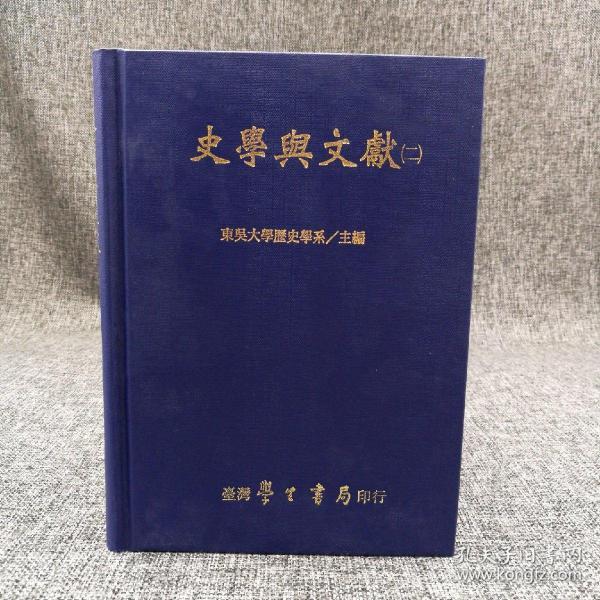 台湾学生书局  东吴历史系《史學與文獻(二)》(精装)