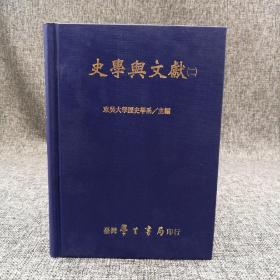 台湾学生书局  东吴历史系《史学与文献(二)》(精装)