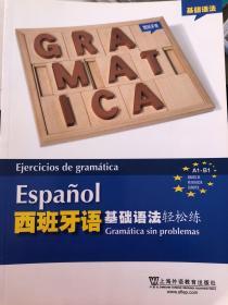 西班牙语基础语法轻松练
