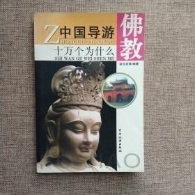 中国导游十万个为什么:佛教