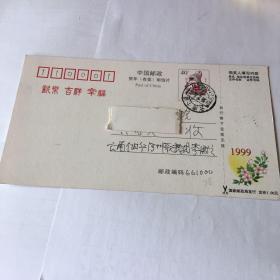 贺年邮资片【 7 8 】