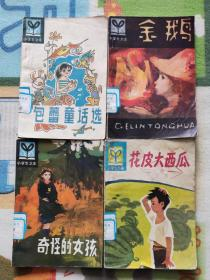 小学生文库图书四本