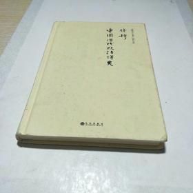 钱穆先生著作系列(简体精装版):中国历代政治得失