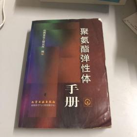聚氨酯弹性体手册