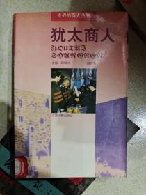犹太商人:世界商人丛书