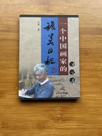 一个中国画家的旅美日记(速写本)