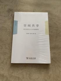 空间共享:新马克思主义与中国城镇化