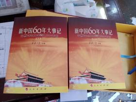 新中国60年大事记(上下)有函套