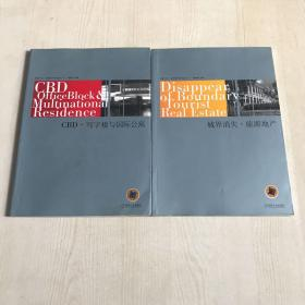 cbd 写字楼与国际公寓+城界消失 旅游地产