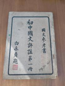 国文参考书 初中国文评注 第一册 康德3年 满洲国初版