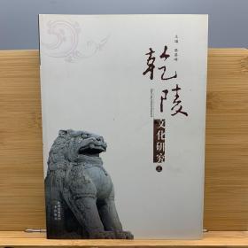 乾陵文化研究(五)