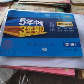 5年中考3年模拟 初中试卷 八年级上册 英语 人教版