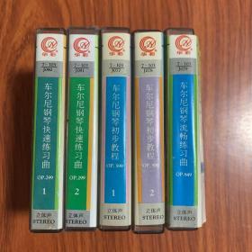 磁带:车尔尼钢琴初步教程 1、2 + 车尔尼钢琴快速练习曲集 1、2 + 车尔尼钢琴流畅练习曲(五盘合售)有一盘未开封
