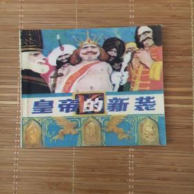 彩绘连环画 安徒生童话 皇帝的新装