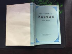 茅盾研究资料(中)