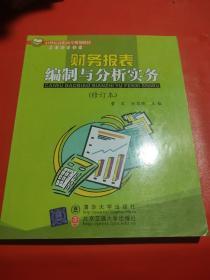 财务报表编制与分析实务(修订本)