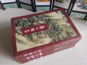 笑傲江湖(全四册)金庸正版三联一版一印