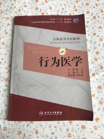 行为医学(第2版/本科康复)