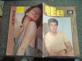 电影画刊  1986年第6期(总第18期)  封面:周里京!封底:法国演员朱丽叶·比诺诗,封二:美国童星卓儿巴里摩,封三:凯斯琳·特纳!