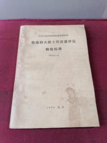中华人民共和国铁道部部标准:铁路特大桥工程质量评定验收标准