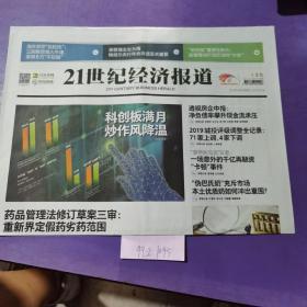 二十一世纪经济报道,2019年8月23日