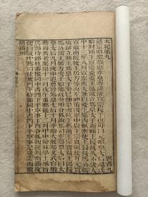 木刻本《唐书》卷9-卷13;五卷共计57页114面