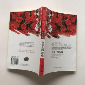 最美丽的英文系列--天堂上的玫瑰