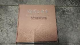 凝固的音乐,哈尔滨铁路老建筑