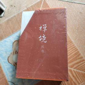 禅境丛书(全六册)