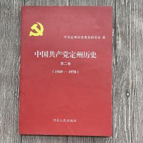 中国共产党定州历史第二卷1949-1978
