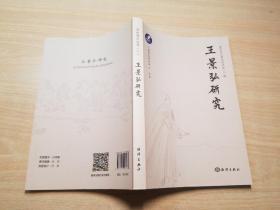 王景弘研究