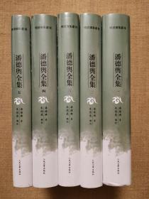 潘德舆全集(精装全五册)