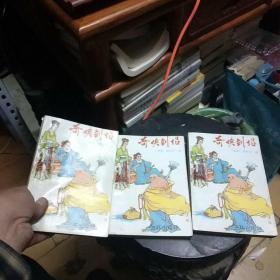 奇侠剑侣 全三册