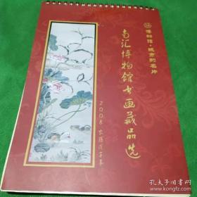 南汇博物馆书画藏品选   (乡历)