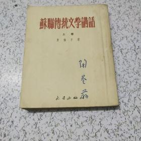 苏联传统文化讲话(上卷)