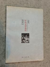 军旅文学史论 作者签赠本