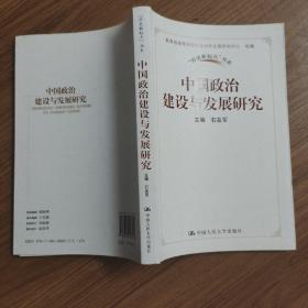中国政治建设与发展研究