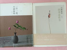 川濑敏郎 【一日一花  四季花传书】 二册 合售