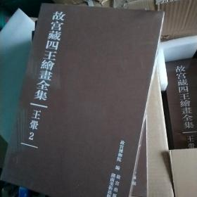 故宫藏四王绘画全集(套装全10卷)
