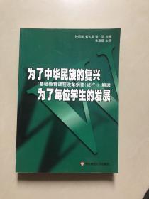 為了中華民族的復興為了每位學生的發展:基礎教育課程改革綱要(試行)解讀