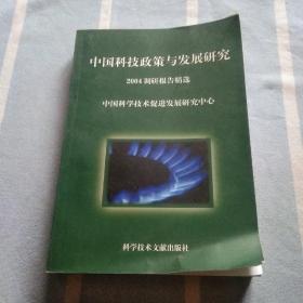 中国科技政策与发展研究:2004年调研报告精选