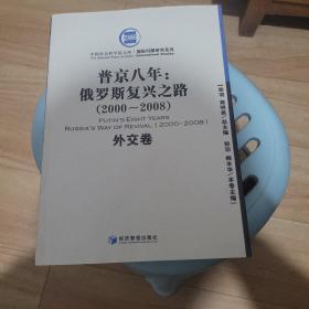 普金八年:俄罗斯复兴之路(2000-2008)(外交卷)