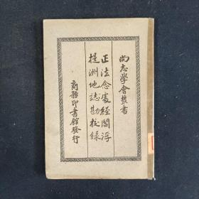 正法念處經閻浮提洲地志勘校錄(尚志學會叢書)