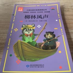 柳林风声(美绘插图)/小学生语文经典阅读丛书