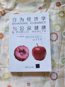行为经济学与公众健康
